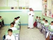 السعودية.. السماح بتسجيل طلاب الابتدائية بمدارس البنات