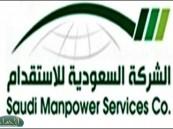 «السعودية للاستقدام»: إعادة رسوم تأمين العمالة بعد سنتين