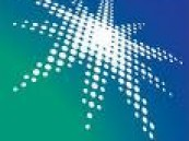 أرامكو السعودية راع رئيسي لمؤتمر مؤسسة الفكر العربي