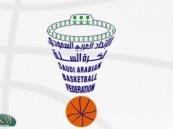 انطلاقة الدوري العام للشباب  لكرة السلة