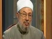 القرضاوي: الاسلام لا يمنع الاختلاط .. وجامعة الملك عبدالله منارة للعلم .