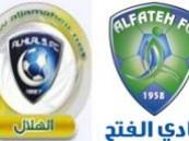 ضمن مباريات الجولة السادسة من دوري زين السعودي للمحترفين : الفتح يستضيف نظيره الهلال  .