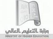 وزارة التعليم العالي عن قبول من انطبقت عليهم شروط برنامج خادم الحرمين الشريفين للابتعاث الخارجي للمرحلة الخامسة .