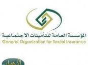 التأمينات الاجتماعية تتواصل مع عملائها عبر خدمة الإشعارات الإلكترونية