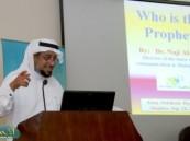 محاضرة للتعريف بنبي الرحمة في مستشفى الملك عبد العزيز بالأحساء