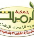 """الإثنين … """"خيرية الرميلة"""" تدعو أعضاء الجمعية العمومية لحضور اجتماعها عن بعد"""