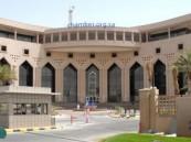 الأميرة جواهر بنت نايف ترعى حفل الاستقبال السنوي لسيدات الأعمال الأربعاء المقبل