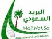 مؤسسة البريد السعودي تصدر طابعاً تذكارياً عن القدس  .