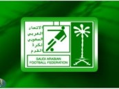 الجمعية العمومية التأسيسية للاتحاد السعودي لكرة القدم تعقد اجتماعها
