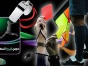 لجنة الحكام تعلن أسماء حكام الجولة العاشرة من دوري زين السعودي