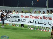 """بعد نعتهم بـ"""" قرود الصحراء """" جمهور الإمارات يرد على الاتحاد الآسيوي على طريقته"""