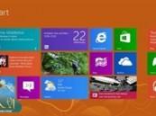 مايكروسوفت تكشف عن ويندوز ( 8 ) والكمبيوتر اللوحي سيرفس