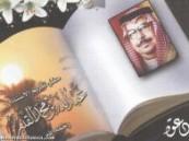 البراك: يرعى حفل تكريم الصحفي الراحل عبدالله القنبر مساء اليوم .