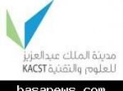 مدينة الملك عبدالعزيز للعلوم والتقنية تطلق خدمة الأخبار الأكاديمية