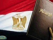 العفو الدولية تدين مسودة الدستور المصري الجديد