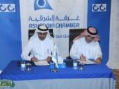 غرفة الشرقية توقع اتفاقا لتعزيز ونشر ثقافة الجودة لدى قطاع الأعمال في المنطقة