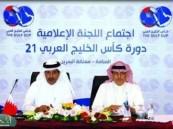 اللجنة الإعلامية لكأس الخليج تعتمد مناطق تواجد الإعلاميين في خليجي 21