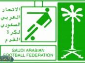 ( 26 ) لاعباً لقائمة أخضر الناشئين في معسكر الرياض  .