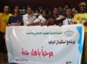 مكتب الندوة يستقبل شباب مكة المكرمة