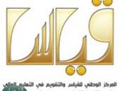 """"""" قياس """" يعقد غداً اختبار كفايات المعلمين في ( 26 ) مقراً على مستوى المملكة"""