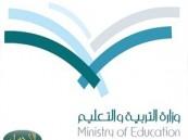 إداة التربية والتعليم بالأحساء تصدر بياناً حول تعليق جرس إنذار المدرسة المتوسطة السادسة والثانوية الخامسة بالمبرز