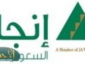 برنامج إنجاز السعودية يصدر دليل إرشادي عن توصيات مشروع الأسرة المعرفية