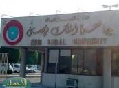 استمرار نظام القبول ببرامج التعليم عن بعد المطور بجامعة الملك فيصل
