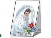 موت مفاجئ يخطف عروسة صبيحة زواجها .
