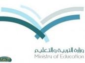 التربية: ( 17 ) شوال عودة الهيئة التعليمية والإدارية للعام الدراسي القادم