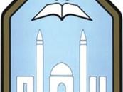 حققت المركز الاول على مستوى جامعة الامام في مسابقة افضل رسالة للوطن