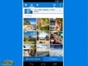 """""""دروبوكس"""" تطلق تحديثاً خاصاً بأجهزة الأندرويد لمشاركة الصور"""