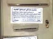 شرطة المنطقة الشرقية تحذر أصحاب الملصقات الإعلانية على أجهزة الصرف الآلي  .