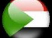 السودان يعفي الجزائريين من تأشيرة الدخول  .