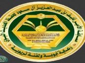 طلاب الرياض يتنافسون على جائزة الأمير نايف لحفظ السنة في دورتها الثامنة .