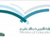 """"""" التربية و التعليم """" تعلن عن بدء تسجيل الطلبة المستجدين السبت القادم ."""