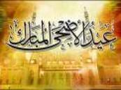 الجمعة 27 نوفمبر أول أيام عيد الأضحى المبارك في غالبية العالم الإسلامي