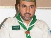 قائد عام معسكرات الكشافة ..إدارة إلكترونية وشبكة اتصال لاسلكي متكاملة