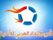 النصر السعودي يخسر من العربي الكويتي ويودع كأس الاتحاد العربي للأندية .