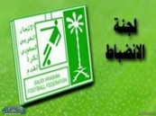 لجنة الانضباط بالاتحاد السعودي لكرة القدم تصدر عدداً من القرارت  .