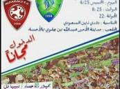 الراشد مناشداً الجماهير .. جمهور الأحساء نبيها فل