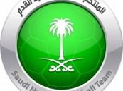 المنتخب السعودي لكرة القدم يتقدم للمركز( 106 ) في تصنيف الفيفا الشهري