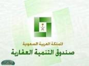 أسماء أهالي الأحساء الذين صدرت الموافقة على أقراضهم من صندوق التنمية العقاري