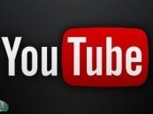 """""""يوتيوب"""" استبق كذبة أول نيسان"""