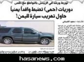 """شرطة """"حمى """" تسلم لص اليوكون لشرطة الرياض"""