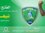 الفتح يطلق حملة ( نبيها فل ) لدعم الفريق أمام الأهلي