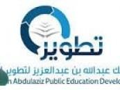 """وحدة تطوير المدارس بنات والإدارة المدرسية في ورشة عمل """" نحو تطبيق ناجح للدليل التنظيمي"""""""