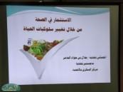 """ثانوية طارق بن زياد تقيم محاضرة """" الاستثمار في الصحة من خلال تغيير سلوكيات الحياة """""""
