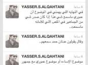 ياسر : نحن والعين زعماء و أمورنا طيبة