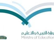 مكتب التربية والتعليم بالمبرز ( بنين ) يحصد الوسام الذهبي لجائزة الموسى للأداء التعليمي المتميز