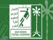 الاتحاد السعودي يكلف القرينيس بتتويج ناشئي النصر